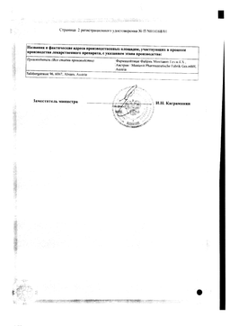 Ацербин сертификат