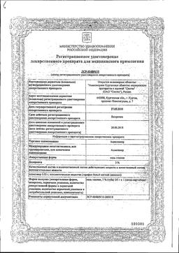Ацикловир (глазная мазь) сертификат