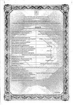 Стрептоцид сертификат