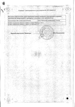 Сульгин сертификат