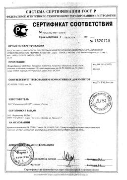 Танацехол сертификат