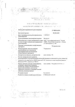 Тетрациклин (глазная мазь) сертификат