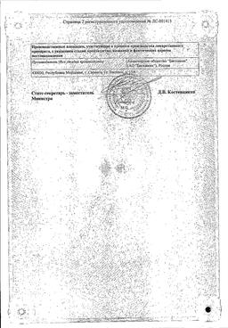 Тетрациклин сертификат