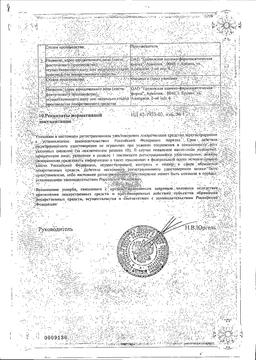 Тиамина хлорид сертификат