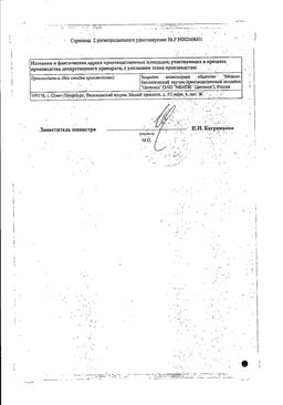 Тимоген сертификат