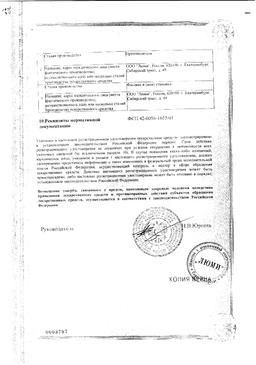 альфа-Токоферола ацетат (Витамин E) сертификат