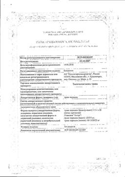 Тысячелистника трава сертификат