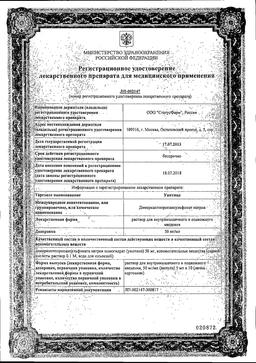 Унитиол сертификат
