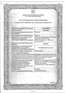 Фенибут сертификат