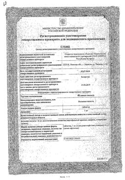 Фолиевая кислота сертификат
