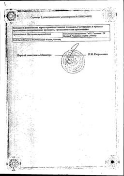 Бепантен сертификат
