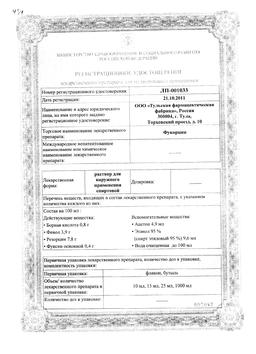 Фукорцин сертификат