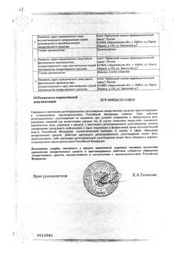 Фурацилин сертификат