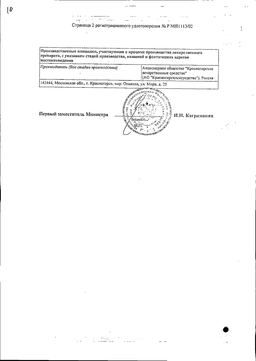 Хвоща полевого трава сертификат