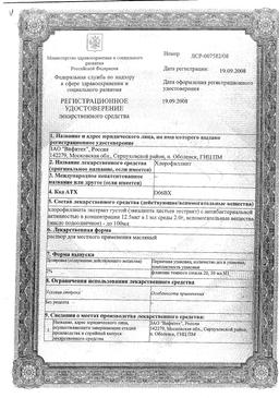 Хлорофиллипт сертификат