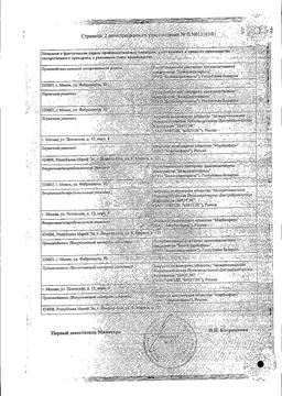 Холензим сертификат