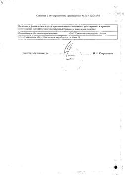 Чабреца трава сертификат