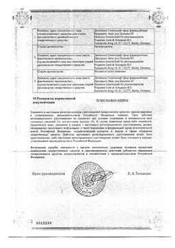 Бебинос сертификат