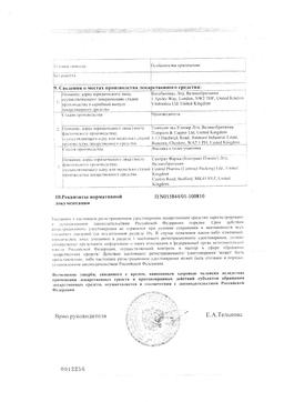 Менопейс сертификат