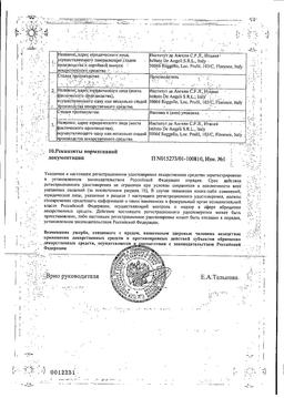 Беротек сертификат