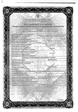 Шалфея листья сертификат