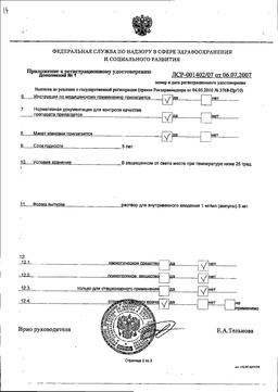 Беталок сертификат