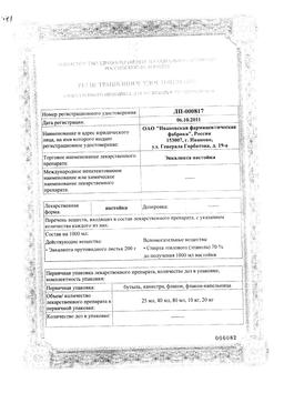 Эвкалипта настойка сертификат