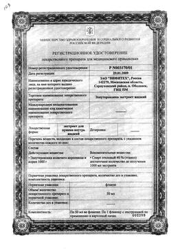 Элеутерококка экстракт жидкий сертификат