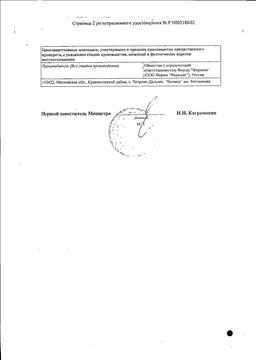 Эмоксипин сертификат