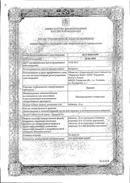 Эринит сертификат