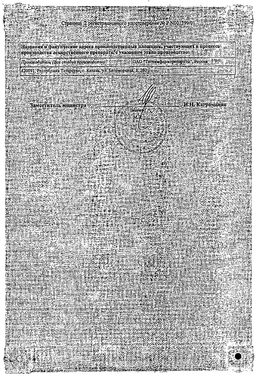 Этаперазин сертификат