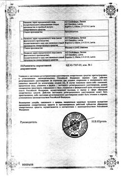 Этацизин сертификат