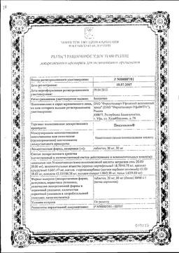 Пикамилон сертификат