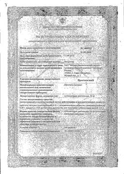 Простатилен сертификат