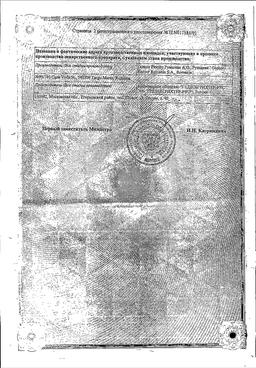 Преднизолон сертификат