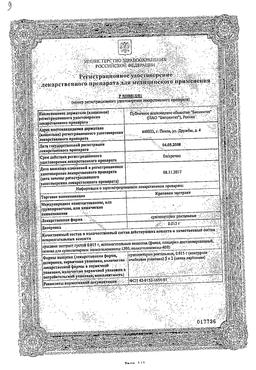 Красавки экстракт сертификат