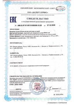 Кроха Lab Цинокрем детский защитный крем сертификат