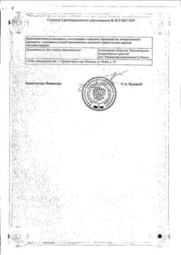 Толокнянки листья сертификат