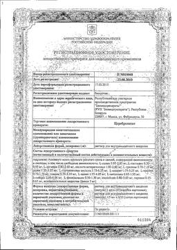 Церебролизат сертификат