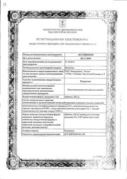 Трекрезан сертификат