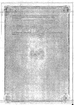 Энтеросгель сертификат