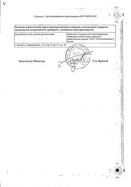 Деринат (для инъекций) сертификат