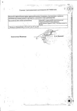 Деринат сертификат