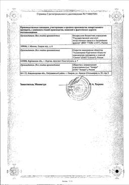 Мукосат сертификат