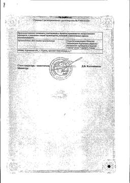 Преднизолон (мазь) сертификат