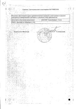 Тыквеол сертификат