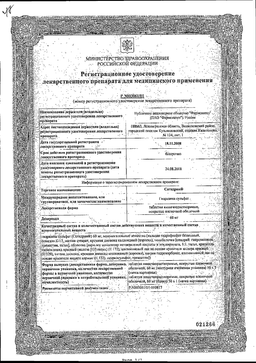 Сегидрин сертификат