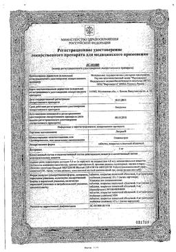 Латран сертификат