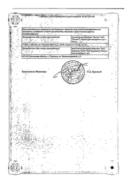 Ликопид сертификат