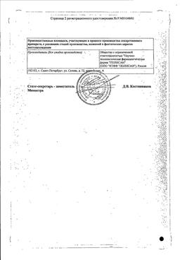 Циклоферон сертификат